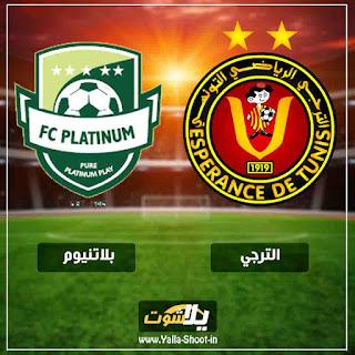 مشاهدة مباراة الترجي التونسي وبلاتنيوم بث مباشر اليوم 18-1-2019 في دوري ابطال افريقيا