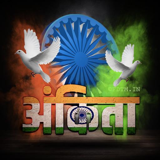 Ankita Name Indian Profile Photo Download