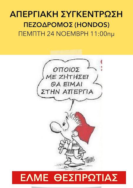 Απεργιακή συγκέντρωση της ΕΛΜΕ Θεσπρωτίας, αύριο στην Ηγουμενίτσα