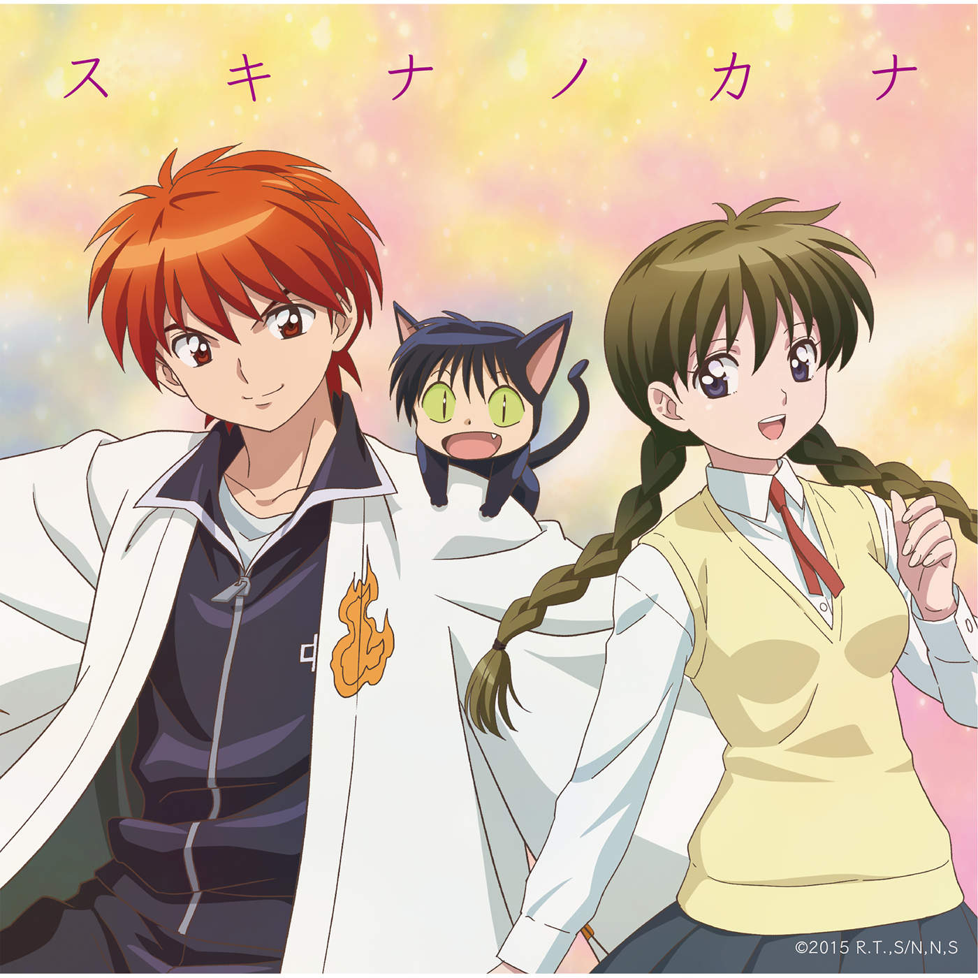 Full Song Mai Wo Dunya Mp3 Download: Kyoukai No Rinne 3 Ending Full
