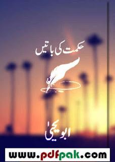 Hikmat Ki Batain