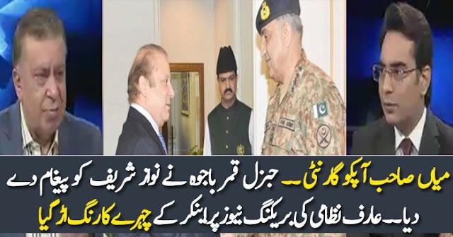 What Gen Qamar Bajwa Gave Message For Nawaz Sharif? Arif Nizami Giving Breaking News