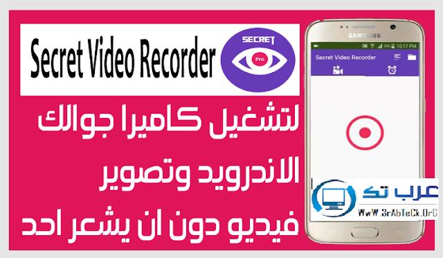 أليكم شرح وتحميل تطبيق خطير جدا لتسجيل الفيديو بكل سرية دون لمس الهاتف