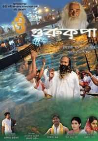 Gurukripa (2015) Bengali Full Movie Download 300MB