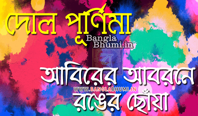Dol Purnima Wishes in Bengali-Happy Holi Wallpaper in Bengali