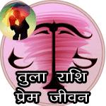 best love jyotish online, tula rashi ka prem jivan jyotish ke hisab se
