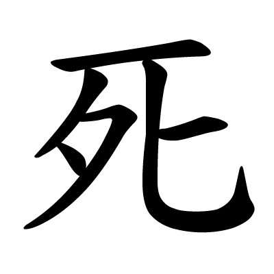 West Learns East: Chinese Characters 4