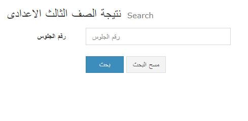رابط نتيجة الشهادة الاعدادية محافظة الجيزة 2020