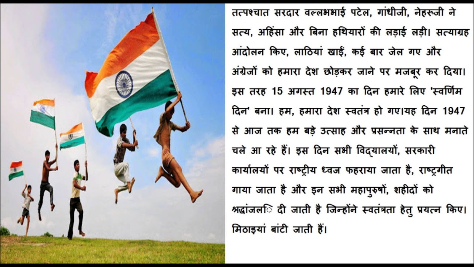 hindi speech for independence day Indian independence day speech hindi for students | 70th independence day 2016 independence day essay in hindi republic day speech for school children.