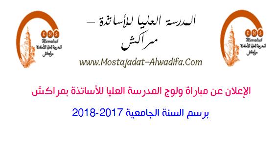 الإعلان عن مباراة ولوج المدرسة العليا للأساتذة بمراكش برسم السنة الجامعية 2017-2018