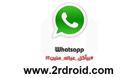 تطبيق whatsapp بيكسب منين ؟