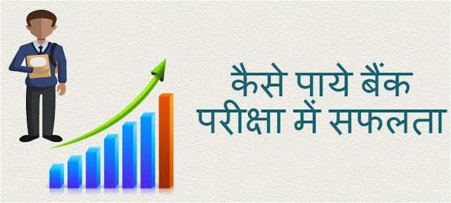 Bank Exam Success Tips In Hindi