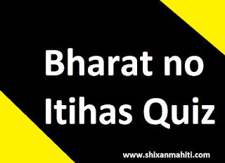Bharat no Itihas Quiz 3