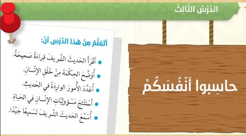 حل درس حاسبوا أنفسكم في التربية الاسلامية للصف السادس