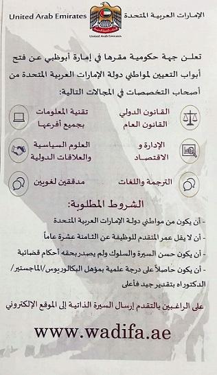 فتح باب التوظيف للعمل بجهة حكومية مقرها امارة ابوظبي بتخصصات متنوعة