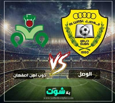 مشاهدة مباراة الوصل وذوب اهن اصفهان