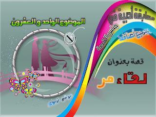 """قصة قصيرة بعنوان"""" بقاء مر"""" بقلم هبه محمد علي"""