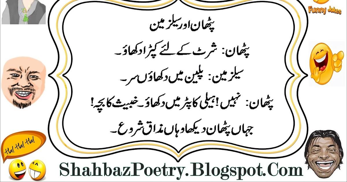 All About Fun Place: Sardar And Salesman Funny Jokes Urdu/Hindi 2017