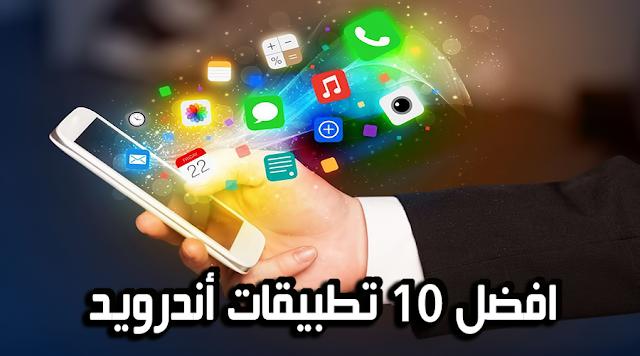 افضل 10 تطبيقات أندرويد