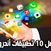 افضل 10 تطبيقات أندرويد لن تجدها على انظمة iOS