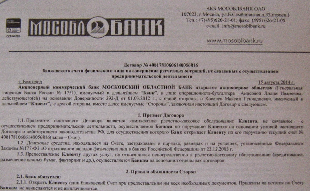 ВТБ 24 ввел новый выгодный депозит и обновил ставки вкладов