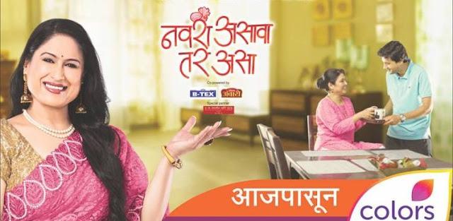 Colors Marathi's New Serial 'Navra Asava Tar Asa' Hosted By Harshada Khanwilkar