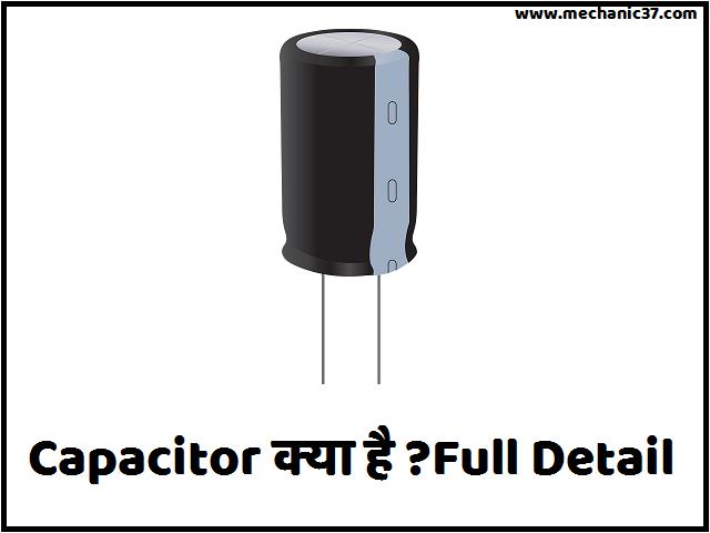 Capacitor Working Typesuses In Hindi