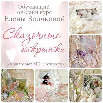 """Он-лайн курс """"Сказочные открытки"""""""