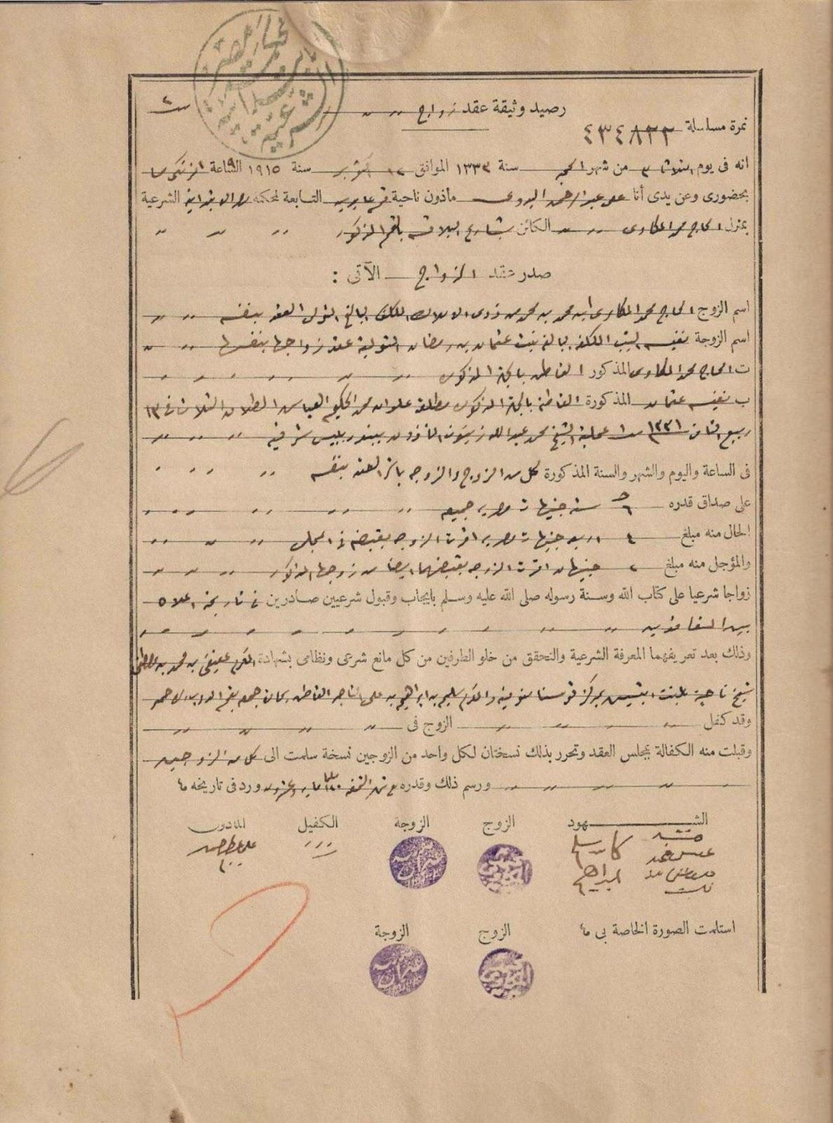 عقد الزواج من العرفي الي التوثيق (المأذون الشرعي )