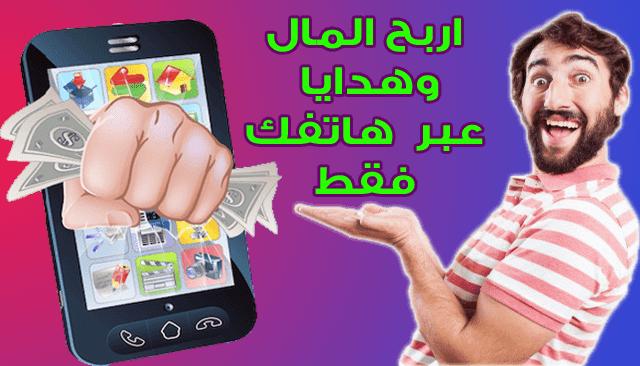 أفضل تطبيق لربح المال عن طريق هاتفك الاندرويد وبطرق سهلة ستعجبك