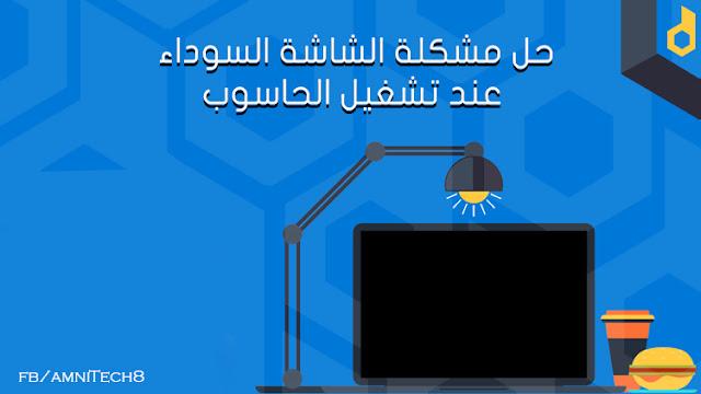 الحل النهائي لمشكلة الشاشة السوداء في ويندوز 10 و8و7و xp