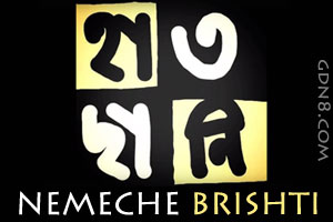 Nemeche Brishti - Haatchani Bangla Band