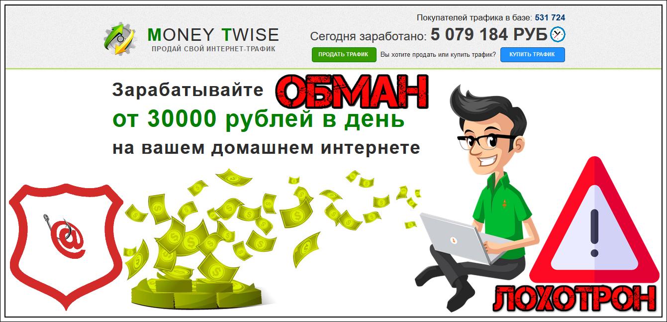 MONEY TWISE montite.ru Отзывы, развод, обман?