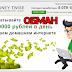 Monterios.ru, monvios.ru, monterras.ru Отзывы, лохотрон? Платформа MONEY TWISE