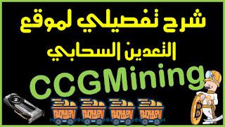 شرح شامل لموقع CCG Mining لتعدين البيتكوين و العملات الإلكترونية