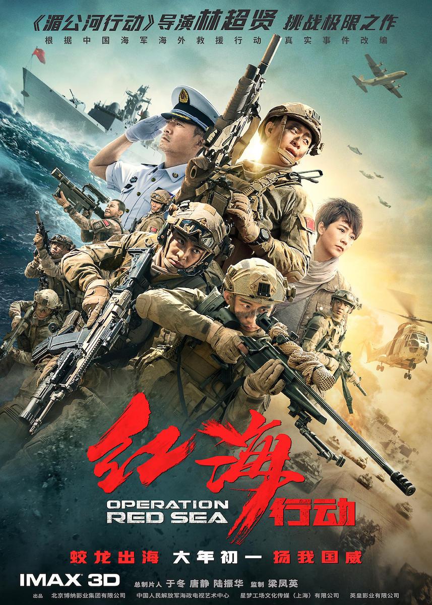 Pennsylvasia Top Three Movies In China Playing In Pittsburgh Chinese Hong Kong Film Operation Red Sea Ǻ¢æµ·è¡ŒåŠ¨ Opens February 23 Monster Hunt 2 ƍ‰å¦–記2 And Detective Chinatown 2 Ŕäººè¡— Ǝ¢æ¡ˆ2 Continue For Another Week