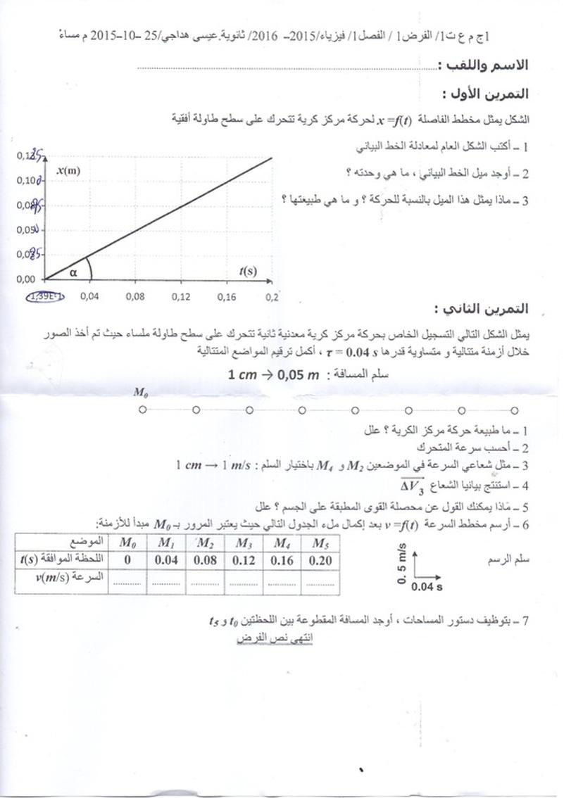الفرض الاول للفصل الأول في الفيزياء