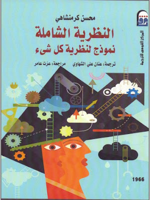 كتاب النظرية الشاملة نموذج لنظرية كل شئ pdf