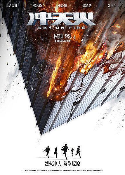 Sinopsis Film Hong Kong Sky On Fire (2016)