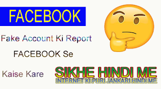 Facebook Fake Account Report Kaise Kare