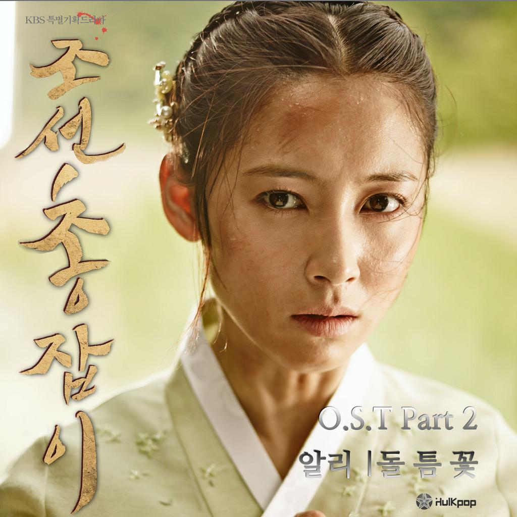[Single] ALi – Gunman in Joseon OST Part 2