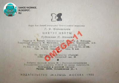 Игра цветы СССР, советская. Цветут цветы игра СССР Файнштейн Минаева 1981, 1985, 1990, 1991.
