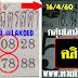 มาแล้ว...เลขเด็ดงวดนี้ 2ตัวตรงๆ หวยซอง อ.ฉัตรสุดา งวดวันที่ 16/4/60