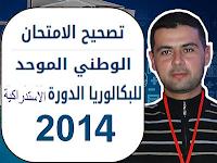 الامتحان الوطني 2014 الدورة الاستدراكية تمرين 1 الهندسة الفضائية