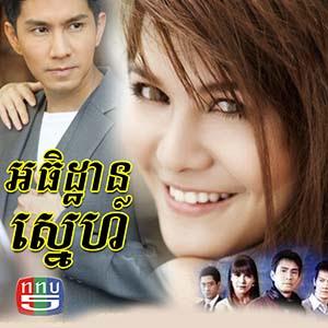 Akthithan Sne [36 End] Thai Khmer Movie