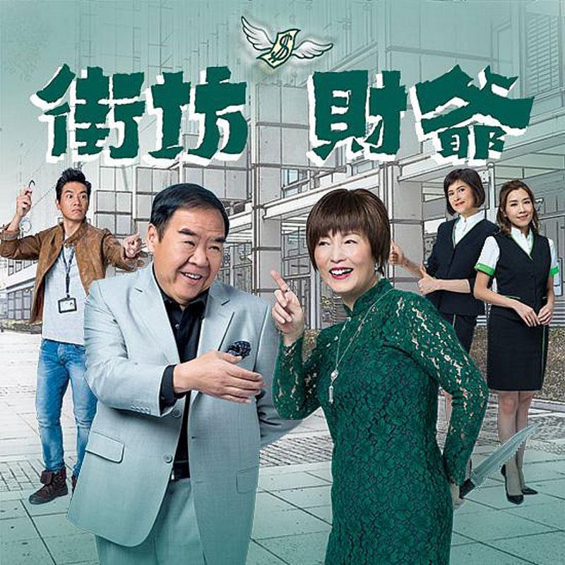 Đại Gia Hàng Xóm - SCTV9 (2019)