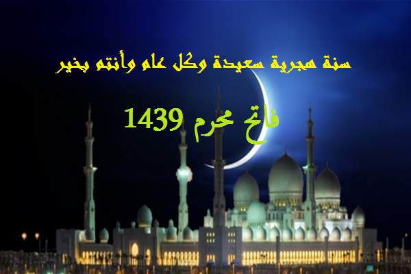 فاتح محرم بالمغرب 2017/1439