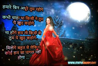 SAD,SHAYARI,WITH,IMAGE,HINDI,LOVE