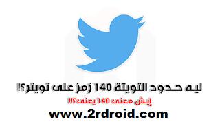 لماذا لا يمكنا تجاوز 140 حرف على منصة تويتر الرسمية ؟