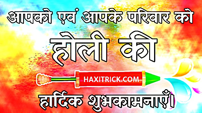 Aapko Aur Aapke Pariwar Ko Holi Ki Hardik Shubhkamanye Hindi Me